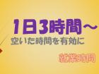 1日3時間~勤務OK★