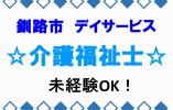 【釧路市/デイサービス】☆契約社員☆未経験OK☆介護福祉士☆昇給賞与あり☆ イメージ