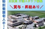 【石巻市】介護福祉士求!特別養護老人ホームでの介護スタッフ(正社員) イメージ