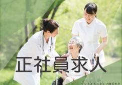 【資格を活かして正社員へ】月額213,000円~+賞与年2回約3.8ヵ月分/介護のお仕事です イメージ