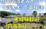 【石巻市】特別養護老人ホームでの介護スタッフ(正社員)◎手当充実◎ イメージ