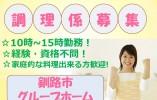 【釧路市/グループホーム】調理スタッフ募集☆パート☆家庭的な料理を作って下さる方大歓迎です☆ イメージ