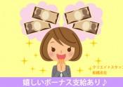 【イラスト】賞与あり