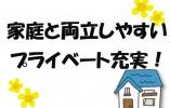 \未経験歓迎・家庭と両立OK/【杉並区】デイサービスの介護職パート/笑顔を大事にできる方歓迎 イメージ