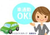【イラスト】マイカー通勤OK①