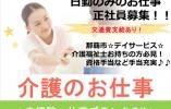 【那覇市】デイサービスでの介護スタッフ(正社員)*介護福祉士 イメージ