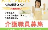 【うるま市】デイサービス♪介護職がはじめての方におすすめ♪ イメージ