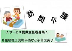 【沖縄市】訪問介護でのサービス提供責任者(契約社員)*未経験OK♪経験あれば尚可  イメージ