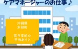 【本部町】特別養護老人ホームでのお仕事(ケアマネージャー) イメージ