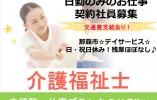 【那覇市】デイサービスでの介護スタッフ(契約社員) 介護福祉士 イメージ