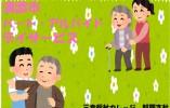 【浦添市】デイサービス★午前中のみのお仕事★大手法人で安心!!パート募集☆ イメージ