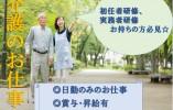 【浦添市】デイサービス★正社員介護職★大手法人で安心!! イメージ