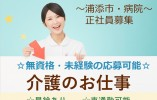 【浦添市】病院勤務★正社員介護職★大手法人で安心 イメージ