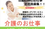【那覇市】デイサービスでのお仕事(正社員)*介護福祉士 イメージ