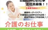 【浦添市】デイケア☆正社員★介護福祉士お持ちの方!! イメージ