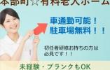 【本部町】住宅型有料老人ホームでの介護職としてのお仕事☆契約社員! イメージ