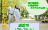 【浦添市】グループホーム★手当充実★大手法人で安心!! イメージ