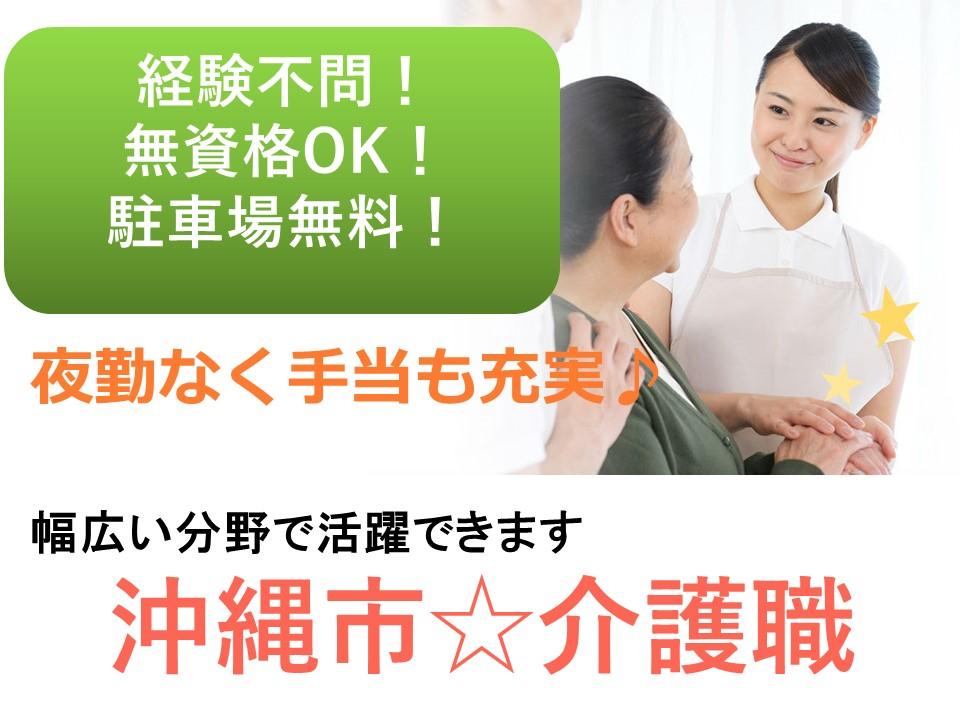 【沖縄市】デイサービスでの契約社員のお仕事♪夜勤なく手当も充実しています!! イメージ