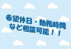 【境港市上道町】♪パート社員募集♪★研修体制・福利厚生充実★◎賞与年3回あり◎ イメージ