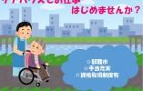 沖縄市|ケアハウス|無資格可|介護職|夜勤もあり|駐車場無料 イメージ