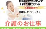 【沖縄市】日祝休み♪駐車場無料!デイサービス(パート・アルバイト) イメージ