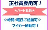 【米子市西福原】♪併設施設への訪問介護♪★仕事時間選べます★◎お休み相談に応じます◎ イメージ