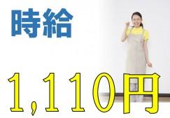 \時給1110円*週3日以上でOK/特養での介護職*介護福祉士大募集 イメージ