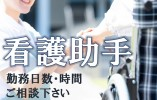 ■ご経験がある方歓迎■夜勤なしもOK!時給1,300円+交通費/入院患者様のサポート業務 イメージ