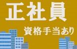 【米子市旗ヶ崎】♪職場環境良好♪★正社員募集中★◎市内に施設多数あり◎ イメージ