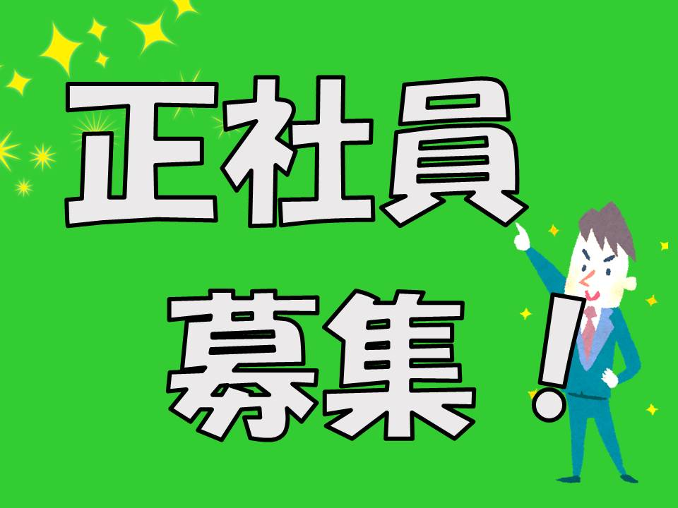 \賞与4.2ヵ月分/北九州市若松区*介護職・正社員募集! イメージ