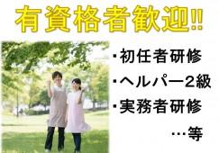 【仙台市泉区】有料老人ホームでの介護スタッフ(正社員) イメージ