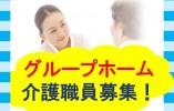 \年収300万以上/《大阪市西成区花園南》賞与3ヶ月分*夏季・冬期休暇あり♪ イメージ