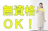 【釧路市桜ケ岡/小規模多機能】★正社員★無資格可★資格取得支援制度あり★ イメージ