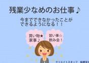 【イラスト】残業少なめ