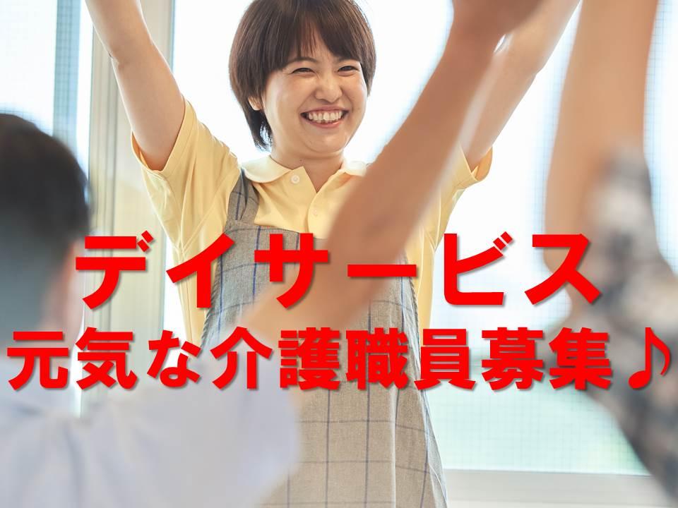 【姫路市御立中】【デイサービス】【アルバイト・パート】資格取得支援制度あり◎リハビリに特化したデイサービスセンターです♪ イメージ