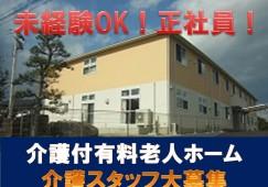 【角田市】サービス付高齢者向け住宅での介護スタッフ*正社員*手当充実☆ イメージ