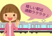 【イラスト】駅近