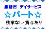 【釧路市/デイサービス】☆パート☆未経験OK☆資格なしOK☆昇給賞与あり☆短時間勤務☆ イメージ