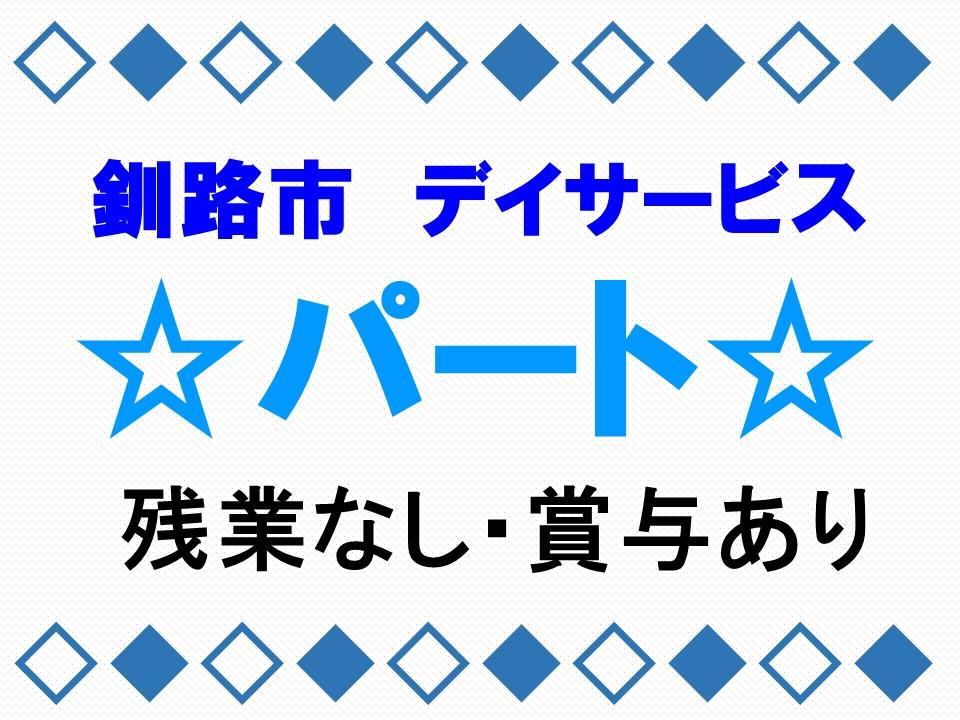 【釧路市/デイサービス】☆契約社員☆未経験OK☆昇給賞与あり☆ イメージ
