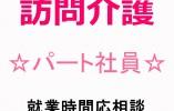 【釧路町/訪問介護】★勤務時間・休日応相談★パート職員★ イメージ