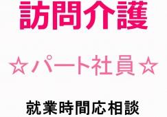 【釧路市/訪問介護】☆訪問ヘルパー☆パート☆未経験OK☆賞与あり☆勤務時間相談OK☆ イメージ