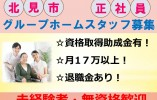 【北見市/グループホーム】正社員募集☆資格ナシOK☆月14万以上☆ イメージ