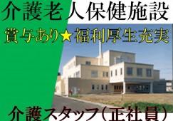 【柴田郡柴田町】介護老人保健施設(正社員)\福利厚生充実/ イメージ
