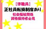 【釧路市鳥取/障がい者の就労支援事業所】★準職員★高待遇★各種手当充実★マイカー通勤可★ イメージ