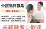【帯広市/グループホーム】☆準社員☆未経験OK☆昇給賞与あり☆ イメージ
