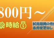 時給800円~