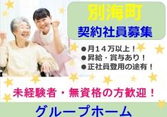【別海町/グループホーム】契約社員☆昇給・賞与あり☆未経験者歓迎☆ イメージ
