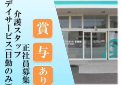 【多賀城市】デイサービスでの介護スタッフ*正社員*賞与3か月☆☆ イメージ