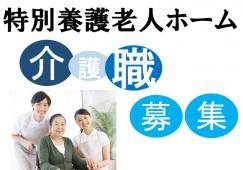 ◆無資格OK☆未経験歓迎!!主婦の方もうれしい週3日~OK♪【神戸市垂水区】特別養護老人ホームでの介護のお仕事です♪ イメージ