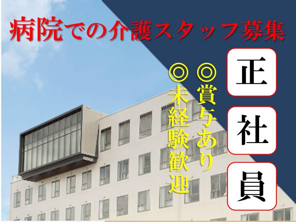 【石巻市】病院での介護スタッフ*未経験OK*正社員 イメージ